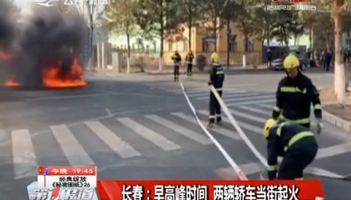 第1报道|长春:早高峰时间 两辆轿车当街起火