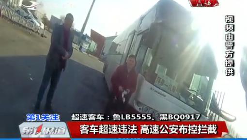 第1报道|客车超速违法  高速公安布控拦截