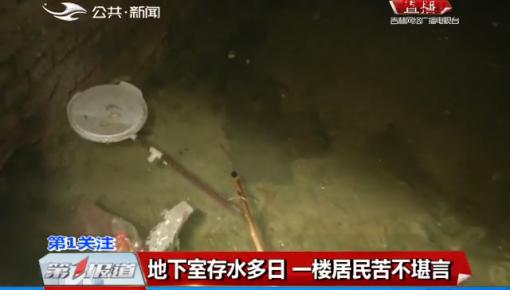 第1报道|长春市一汽十八街区:地下室存水多日 一楼居民苦不堪言