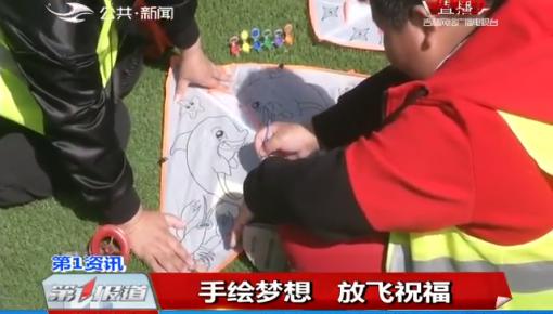 第1报道|祝福风筝大会举行:手绘梦想 放飞祝福