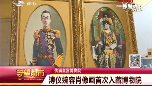 守望都市|溥仪婉容肖像画首次入藏伪满皇宫博物院