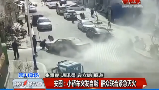 第1报道|安图:小轿车突发自燃 群众联合紧急灭火