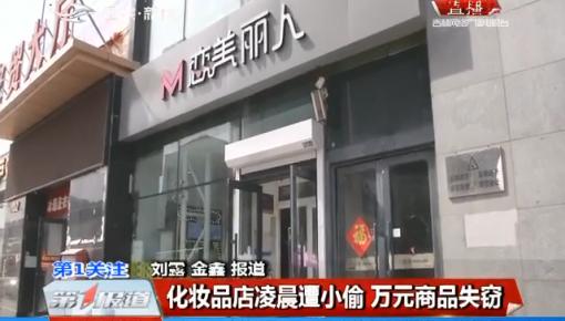 第1报道|化妆品店凌晨遭小偷 万元商品失窃