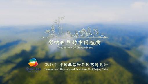 《影响世界的中国植物》即将隆重呈现!