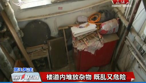 第1报道|楼道内堆放杂物  既乱又危险