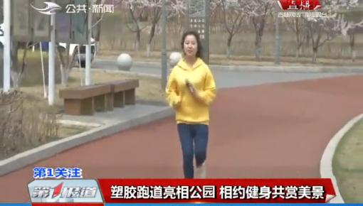 第1报道|塑胶跑道亮相公园 相约健身共赏美景