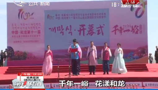第1报道|中国·和龙第十一届长白山金达莱国际文化旅游节开幕