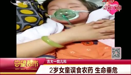 守望都市|2岁女童误食农药 生命垂危