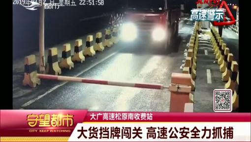 守望都市 大货车挡牌闯关 高速公安全力抓捕