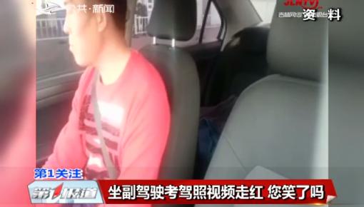 第1报道|坐副驾驶考驾照视频走红 您笑了吗