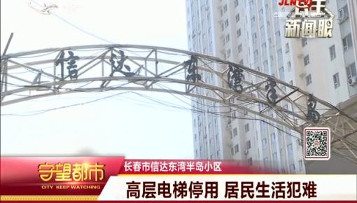 守望都市|高层电梯停用 居民生活犯难