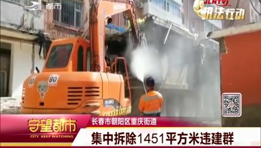 守望都市|长春市重庆街道集中拆除1451平方米违建群