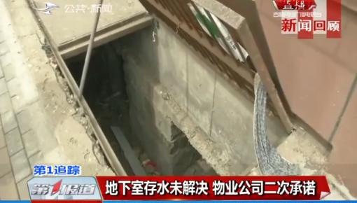 第1报道|地下室存水未解决 物业公司二次承诺