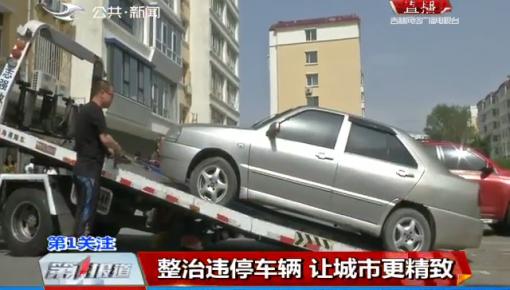第1报道|整治违停车辆 让城市更精致