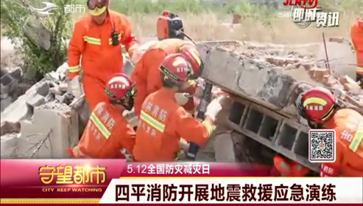 守望都市|5.12全国防灾减灾日:四平消防开展地震救援应急演练