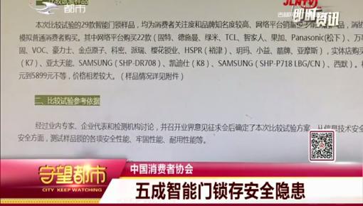 守望都市|中国消费者协会:五成智能门锁存安全隐患