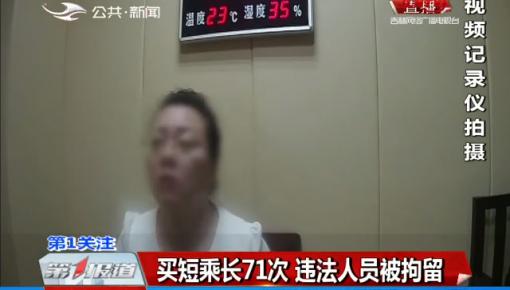 第1报道 买短乘长71次 违法人员被拘留