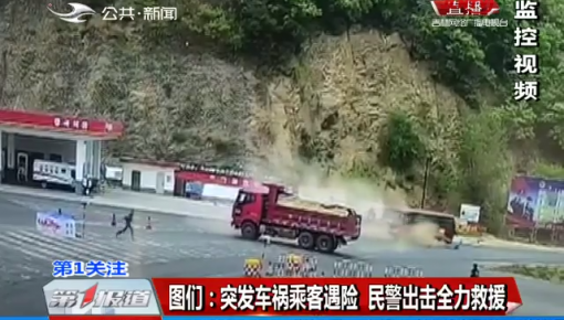 第1报道|翻斗车猛烈撞击客车 17人受伤 图们民警紧急施救