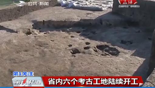 第1报道|省内六个考古工地陆续开工