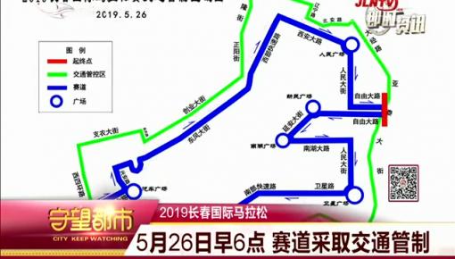 守望都市|2019长春国际马拉松:5月26日早6点 赛道采取交通管制