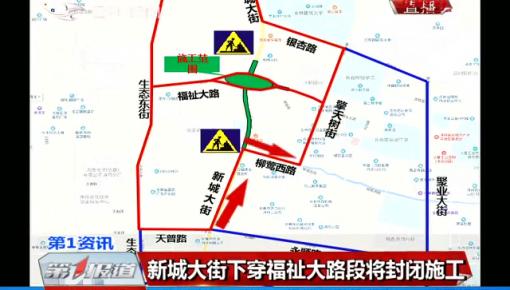第1报道|长春市新城大街下穿福祉大路段将封闭施工