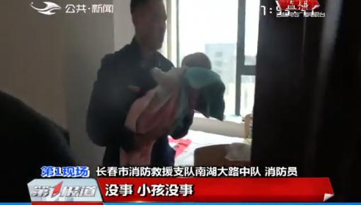 第1报道|烧干锅引发浓烟 婴儿被锁屋内急需救援