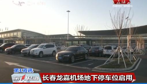 第1报道|长春龙嘉机场地下停车位启用