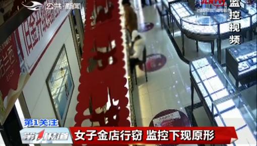 第1报道|女子金店行窃 监控下现原形