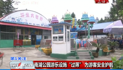 """第1报道 南湖公园游乐设施""""过筛""""为游客安全护航"""