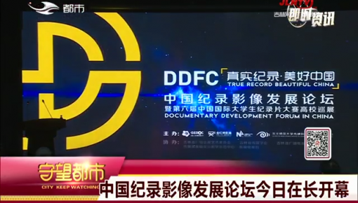 守望都市|中国纪录影像发展论坛6月2日在长开幕