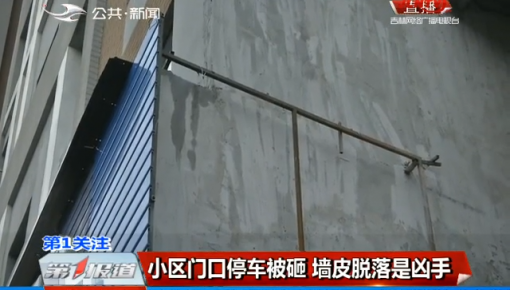 第1报道|小区门口停车被砸 墙皮脱落是凶手