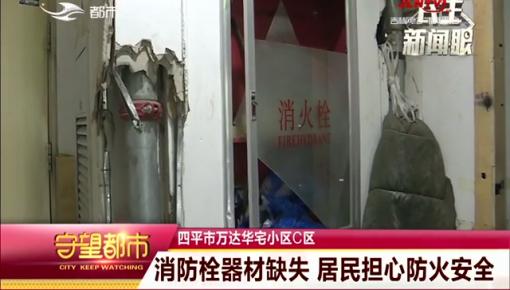 守望都市|四平万达华宅小区:消防栓器材缺失 居民担心防火安全