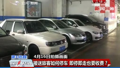 第1报道|长春站北社会车辆即停即走免费啦