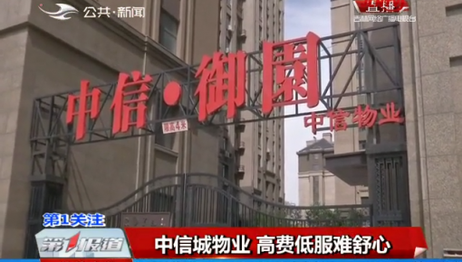 第1报道|中信城物业 高费低服难舒心