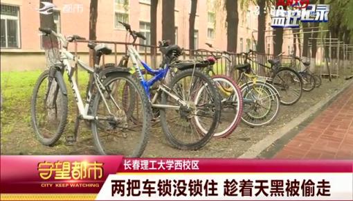 守望都市|兩把車鎖沒鎖住 自行車去哪了?