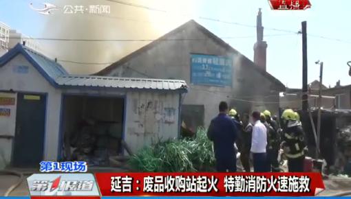 第1报道|延吉:废品收购站起火 特勤消防火速施救