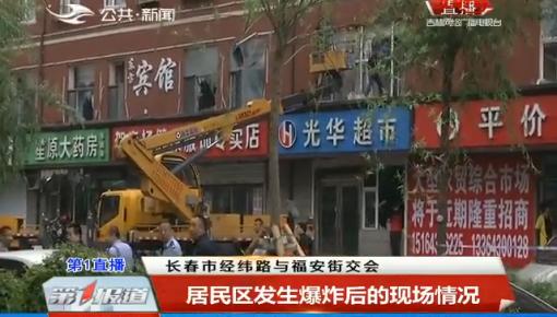 第1报道|长春市经纬路一熟食店发生爆炸 爆炸现场情况如何?