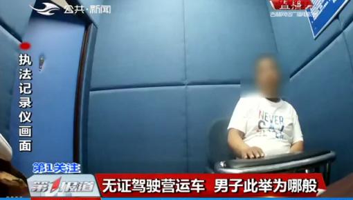第1報道|無證駕駛營運車 男子此舉為哪般