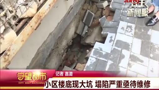守望都市|小区楼底现大坑 塌陷严重亟待维修
