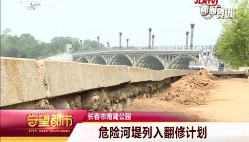 守望都市丨长春市南湖公园危险河堤列入翻修计划
