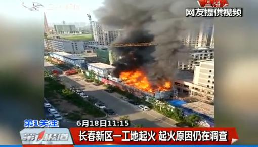 第1報道|長春新區一工地起火 起火原因仍在調查
