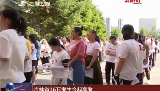 吉林省16万考生今起高考