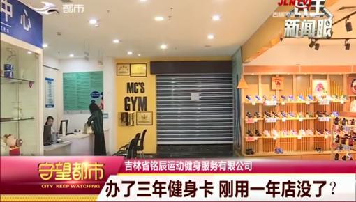 守望万博官网manbetx客户端 3年期健身卡才用1年 店没了?