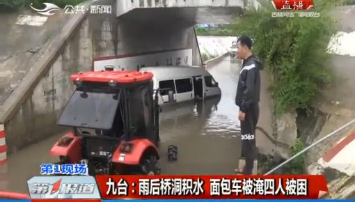 第1报道|九台:雨后桥洞积水 面包车被淹四人被困