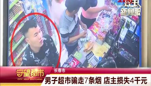 守望都市|男子从超市骗走7条烟 店主损失4千元