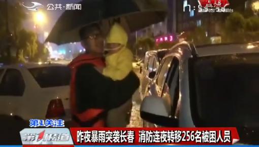 第1报道|暴雨突袭长春 消防连夜转移256名被困人员