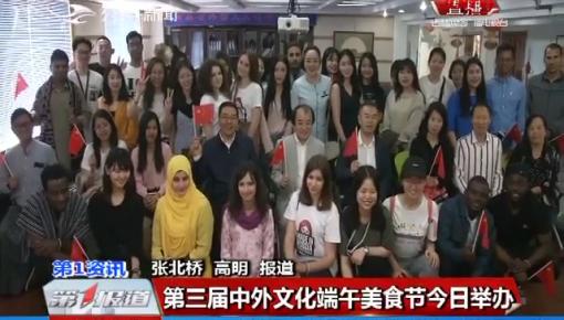 第1报道|第三届中外文化端午美食节举办