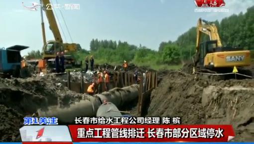 第1報道|重點工程管線排遷 長春市部分區域停水
