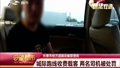 守望都市|城际跑线收费载客 两名司机被处罚