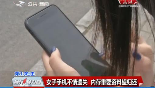 第1报道|女子手机不慎遗失 内存重要资料望归还
